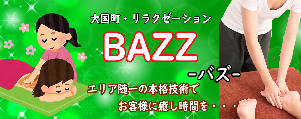 BAZZ(バズ)