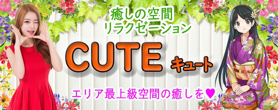 CUTE(キュート)