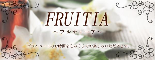 FRUITIA~フルティーア~
