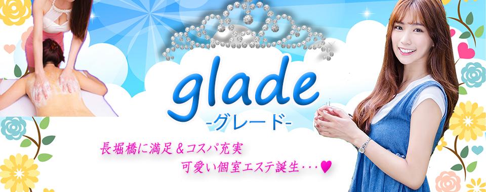 glade(グレード)