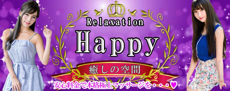 Happy~ハッピー~