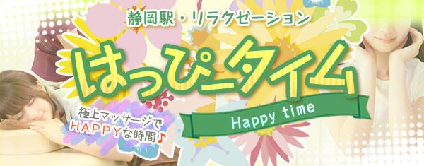 はっぴータイム~Happy time