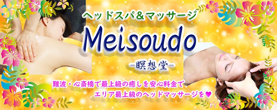 Meisoudo(瞑想堂)