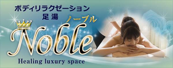 リラクゼーション Noble~ノーブル~