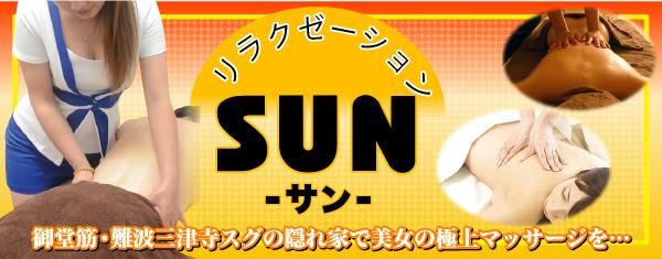 Sun(サン)