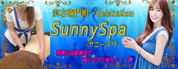 SunnySpa~サニースパ